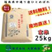 新米 米 お米 玄米 ひとめぼれ 安い 美味い 25kg  令和元年産 1年産 福島県中通り産 送料無料 一部地域を除く 福島県中通り産ひとめぼれ25kg 玄米