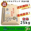 新米 米 お米 玄米 25kg 安い 美味い 令和元年産 1年産 オリジナルブランド米 天女の泉 福島県中通り産 送料無料 一部地域を除く 天女の泉25kg 玄米
