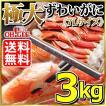 極大 ずわいがに 脚 3.0kg (5Lサイズ) 【送料無料】【ズワイガニ足 3kg 蟹 かに ズワイガニ ズワイ蟹 ボイル お年賀 ギフト 5L】