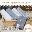 三河木綿 ガーゼ フェイスタオル 34cm×80cm モノトーン ドット/ボーダー柄 綿100% 全4パターン 1枚からメール便送料無料