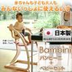 バンビーニ+ベビーセット ベビーチェア キッズチェア STC-02