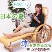 ラタン 籐 三ッ折寝椅子 A-200/A-202B