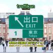 ミニチュア標識板トラフィックン 東京出口