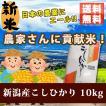 米 お米 新米 新潟 コシヒカリ お米10kg 5kg×2袋 農家さんに貢献米 玄米/分づき精米無料(2019年産) こしひかり