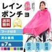 レインコート レディース メンズ 自転車用 レインポンチョ 合羽 収納袋付 バイク 雨具 カッパ レインウェア 大きいつば