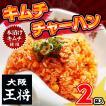 大阪王将キムチチャーハン2食(きむち・炒飯・焼き飯・2袋)