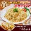 簡単調理で本格中華!大阪王将の冷凍食品