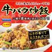 牛バラ炒飯(チャーハン)400g