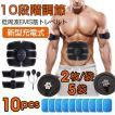 EMS 腹筋ベルト 腹筋トレーニング お腹ダイエット 充電式 フィットネスマシン  お腹 腕 腹筋器具   男女兼用 10種強度調節 6種類のモード 日本語説明書