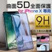 iPhoneX /XS専用  iPhoneガラスフィルム  保護フィルム アイフォン強化フィルム極薄い 液晶全面保護シート 3D 気泡防止ブルーライトカット 全面カバー