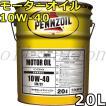 ペンズオイル モーターオイル 10W-40 SM/CF 高度精製基油 20L 送料無料 PENNZOIL MOTOR OIL