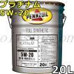 ペンズオイル プラチナム 5W-20 SN GF-5 全合成油 20L 送料無料 PENNZOIL PLATINUM