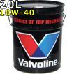 バルボリン スーパーSL/CF 10W-40 SL/CF MA 鉱物油 20L 送料無料 Valvoline Super SL/CF