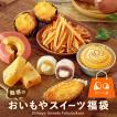誕生日プレゼント 福袋 スイーツ お菓子セット ギフト お祝い お礼