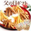 敬老の日 プレゼント かりんとう 和菓子 お菓子 スイーツ ギフト セット