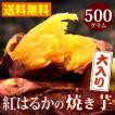 紅はるか焼き芋 安納芋より人気 焼きいも 500g さつまいも スイーツ