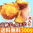 安納芋 焼き芋 焼きいも 国産さつまいも スイ ーツ 和菓子 500g