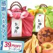誕生日 プレゼント お菓子 風呂敷 和菓子ギフト 送料無料 お祝い ギフト