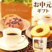 お中元 ギフト スイーツ お菓子 御中元 送料無料 コーヒー ギフト 誕生日 プレゼント お祝い 贈り物