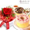 母の日 2021 プレゼント ギフト 花 プリザーブドフラワー 洋菓子 花とスイーツ ギフトランキング お菓子