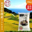 新潟 佐渡産コシヒカリ10kg(5kg×2)  新米 コシヒカリ 白米 こしひかり 特Aランク