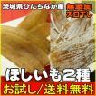 お試し茨城県ひたちなか産(国産)干し芋2種セット(紅はるか、玉豊)無添加(お試し,茨城,ひたちなか,干しいも,乾燥芋,干し芋,ほしいも)