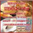 湯布院GOEMON(五衛門)スイーツセット(大分県/湯布院/五右門/どんど焼本舗/スイーツ/チーズケーキ/贈り物/母の日/ギフト)