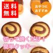 冷凍クッキー生地 切って焼くだけ!(市松/渦巻き/マーブル)各1本 手作りホワイトデー