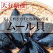 大分県豊前海産「ムール貝」3kg/国産  ギフト