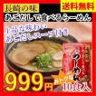 【送料無料】あごだしで食べるらーめん 450g×2袋 10食分(スープ付)