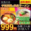 【送料無料】有馬の糸 手延ゆず豚骨ラーメン・手延とまとラーメン セット 竹市製麺