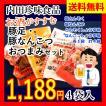 【送料無料】内田珍味食品 豚足・豚軟骨4袋セット(塩とんそく、塩なんこつ、とんそくしょうゆ味、なんこつしょうゆ味)