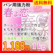 【送料無料】パン用強力粉 春よ恋 1kg 北海道産小麦100%