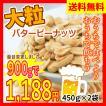 大容量1kg 大粒バターピーナッツ 500g×2袋 匠味堂 バタピー ロカボ 低糖質 高タンパク 高脂質 送料無料