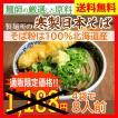 北海道産そば粉寒製そば そば粉は100%北海道産 200g×4袋(8食分) 送料無料