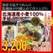 北海道産小麦100%使用 手延うどん 500g×8袋