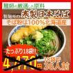 北海道産そば粉寒製そば そば粉は100%北海道産 200g×18袋(大容量36食分)