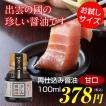 再仕込み醤油(甘口)/100ml