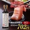 再仕込み醤油(甘口)/200ml