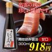 再仕込み醤油(甘口)/300ml