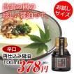 再仕込み醤油(辛口)/100ml
