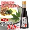 再仕込み醤油(辛口)/300ml