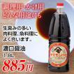 濃口醤油(こいくちしょうゆ)/1.8L