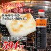 菊露醤油(さいしこみ)/500ml