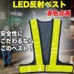 反射ベスト 安全ベスト メッシュ LED赤色タイプ 7cm幅反射テープ