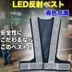 反射ベスト 安全ベスト メッシュ led青色 7cm幅 名入れ可能