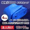 ブルーシート #3000規格 厚手 防水 10m×10mサイズ 4枚セット