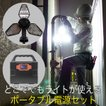 LED ライト 照明 投光器 ワークライト スタイリッシュ バッテリーセット