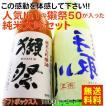 日本酒 【送料無料】人気No.1の獺祭が入った純米大吟セット1.8L×2本ボックス入り 獺祭 手取川 飲み比べ
