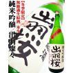 日本酒 純米吟醸 出羽桜 出羽燦々無濾過生原酒 本生 1.8L
